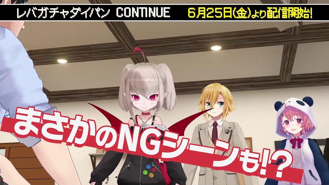 【新企画予告!】レバガチャダイパン CONTINUE #1