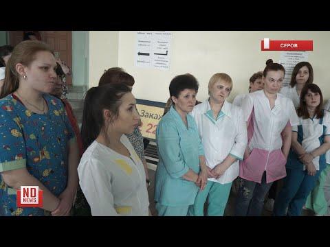 Бунт медиков в детской больнице Серова