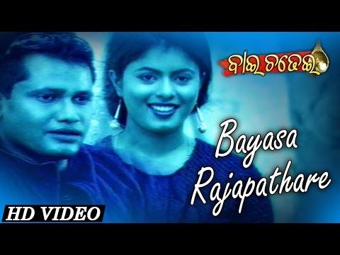 BAYASA RAJAPATHARE I Romantic Song I Shibaji,Rekha I Sakti Mishra I  Sidharth TV