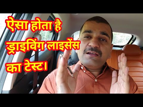 how to make driving licence.driving licence test.