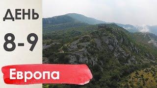 По Европе на машине, день 8-9 - Хорватия - БиГ - Черногория | 8000 км и 14 дней(На что снимали: dji osmo x3 и iphone 6. В этот раз мы решили отправиться в путешествие по Балканам и близлежащим стра..., 2016-12-27T14:48:01.000Z)