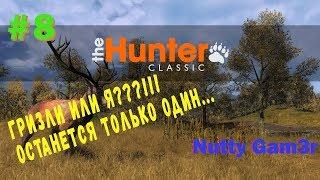 theHunter classic // теперь БЕСПЛАТНО - Самоё опасное животное... я или гризли??!!! #8