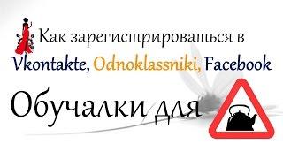 Как зарегистрироваться в Vkontakte, Odnoklassniki, Facebook