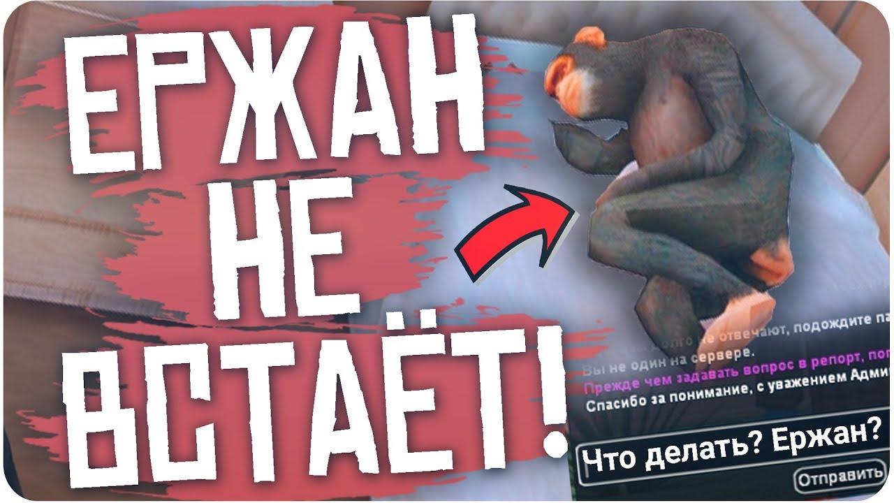 ЕРЖАН В САМПЕ? РЕАКЦИЯ АДМИНОВ НА РЕПОРТ - GTA SAMP - YouTube