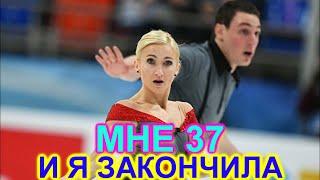Олимпийская чемпионка Алёна Савченко объявила о завершении карьеры