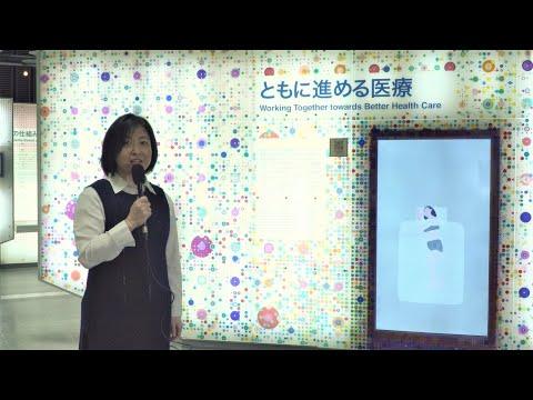画像2: 常設展示「ともに進める医療」 www.youtube.com