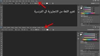 change language of photoshop CS6  كيفية تغيير للغة الانجليزية في الفوتوشوب