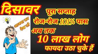 23 march 2020 Desawar mai kal kya aayega 101%  pass trick #satta pakka 101 #satta king #satta king