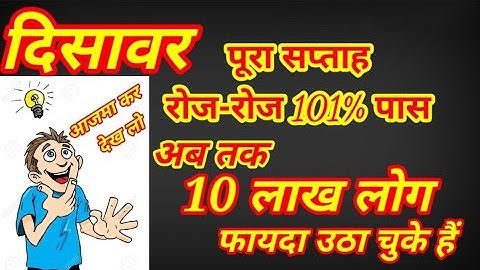 30 march 2020 Desawar mai kal kya aayega 101%  pass trick #satta pakka 101 #satta king #satta king