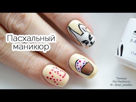 Пасхальный маникюр или дизайн ногтей на Пасху