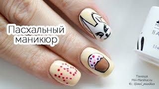 Пасхальный маникюр или дизайн ногтей на Пасху   Easter nails