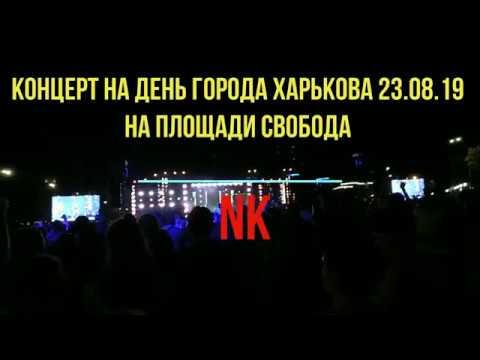 Концерт на День города Харькова на площади Свободы 23.08.2019