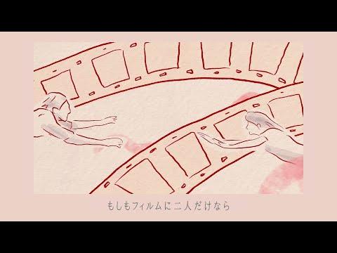 Seven Billion Dots 『もしもフィルムに二人だけなら』Official Music Video