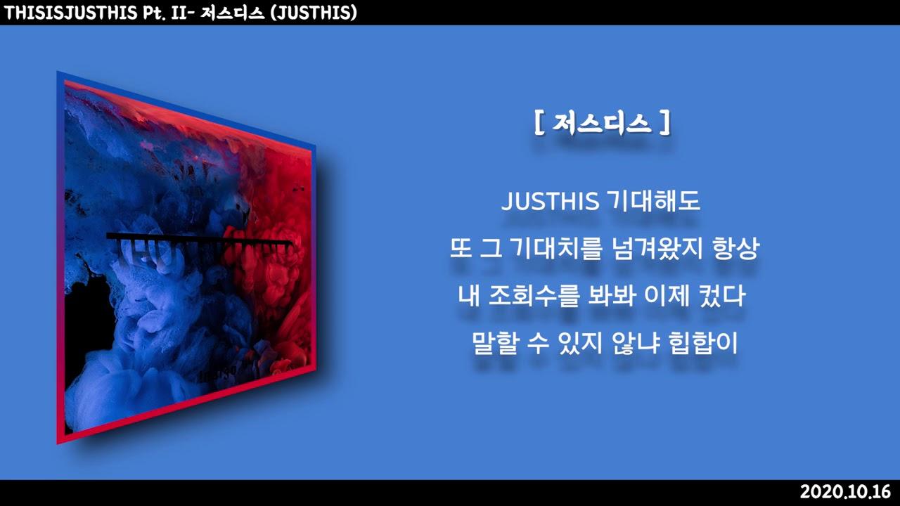 THISISJUSTHIS Pt. II - 저스디스 (JUSTHIS) lyrics/가사