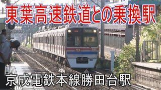 【駅に行って来た】京成電鉄本線勝田台駅は東葉高速鉄道線との乗換駅