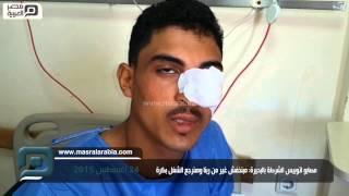 مصر العربية | مصابو اتوبيس الشرطة بالبحيرة: مبنخفش غير من ربنا وهنرجع الشغل بكرة