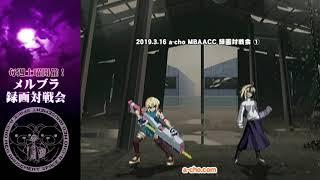 a-cho MBAACC 録画対戦会①(2019.3.16)