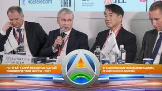 ПМЭФ-2021. Внешнеэкономическая деятельность Правительства Москвы