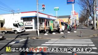 成田 【結】 道順 駐車場 動画
