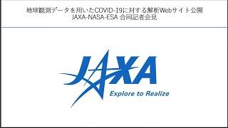 JAXA地球観測データを用いた解析結果Webサイト公開にかかる 記者会見 第1部