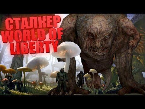 Сталкер наркоман или Stalker:World Of Liberty