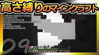 【Minecraft】高さ縛りのマインクラフト 第9話【ゆっくり実況】Heig…