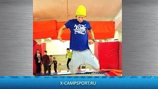 Акробатика на батуте. Детский спортивный клуб x-campspor.t funforfun