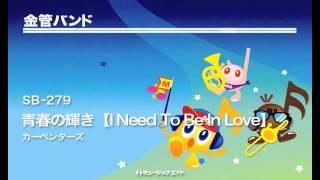 【SB-279】 青春の輝き【I Need To Be In Love】/カーペンターズ 商品...