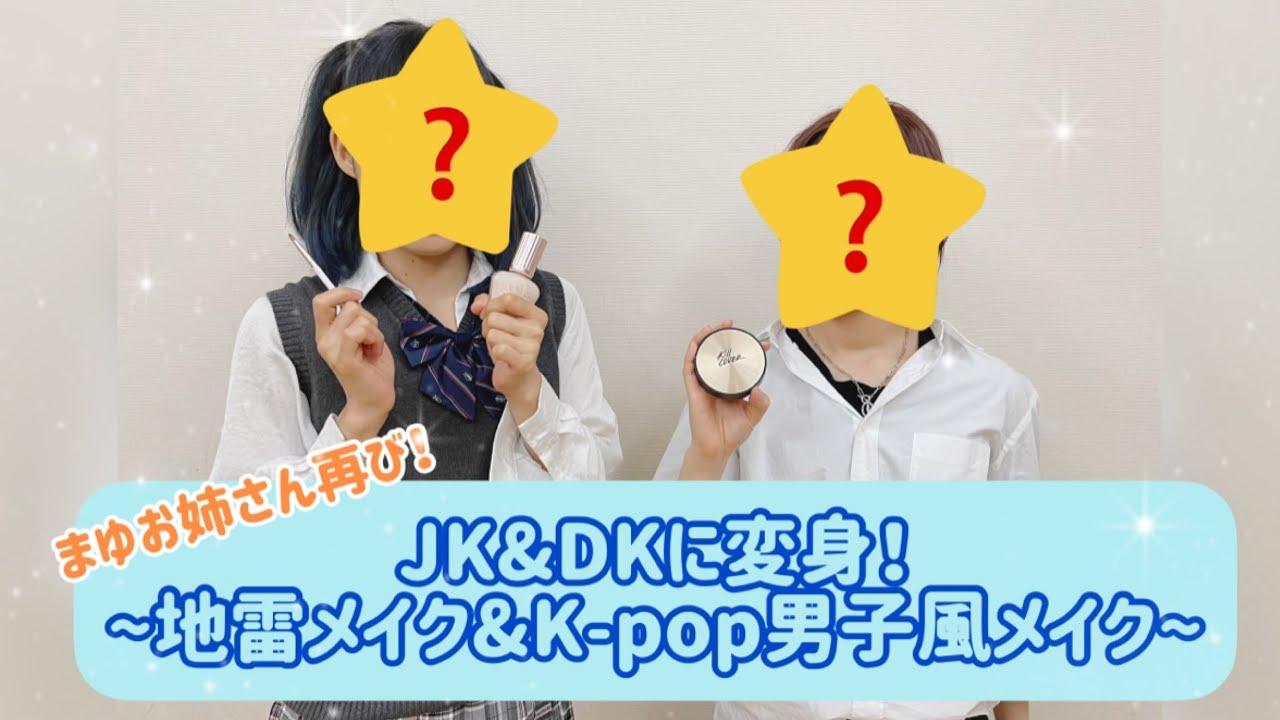 【メイク動画】まゆお姉さんと、地雷&K-POP風メイクに挑戦!【コラボ】