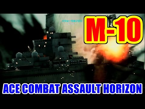 [M-10] Hostile Fleet - ACE COMBAT ASSAULT HORIZON [USB3HDCAP,StreamCatcher]