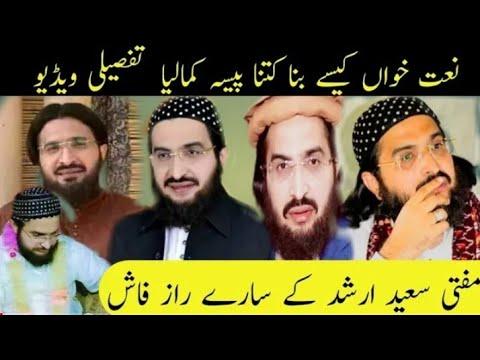 Download Mufti Saeed Arshad Al Husaini Tamam Raz Fash سعیدارشدکےسارےرازفاش