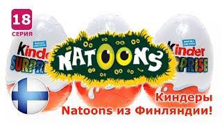 Kinder Surprise Natoons из Финляндии #18 Киндер Сюрприз Мир диких животных Натунс