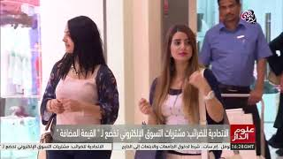 مستهلكون في الإمارات: الضريبة المضافة تذهب إلى التجار لا الحكومة