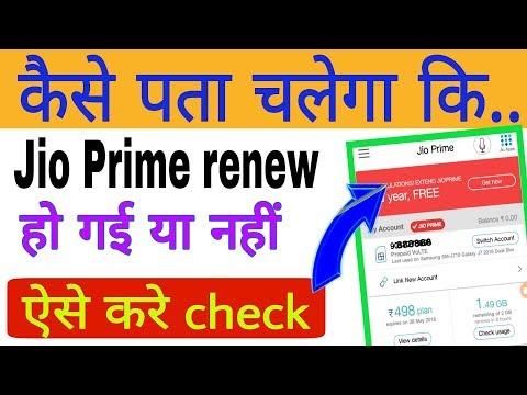 लो ऐसे करो check Jio Prime membership Renew हुआ है या नही?? जल्दी देखो! How to check Prime extended?