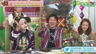 番組ページ:http://www.capcom.co.jp/cptv/ ※この動画は2016年3月21日...