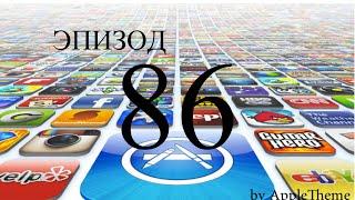 Лучшие игры для iPhone и iPad (86)