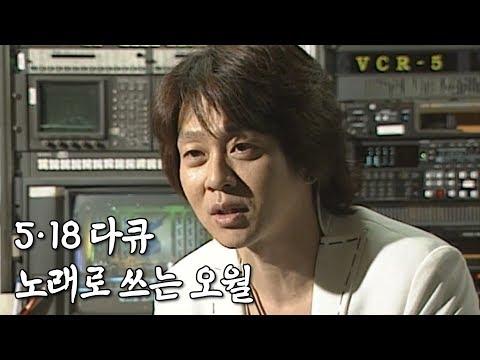 [5.18다큐] 노래로  쓰는 오월(2005.5.18) by KBS광주