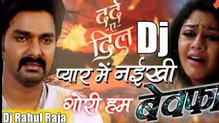 Pyar Me Naikhi Gori Ham Bewafa Dj Song Pawan Singh Bhojpuri Sad Dj Song Dj Rahul Raja Manikpur