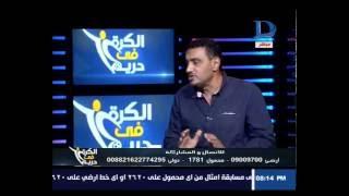 الكرة فى دريم| عمرو مخلوف يكشف حقيقة الخلاف بين مصطفى يونس وحسن حمدى