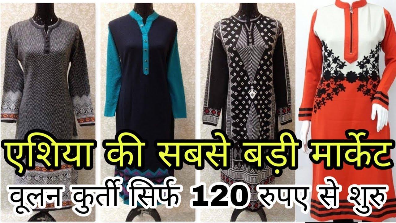 3e820c847 Wholesale Woolen Market in Ludhiana