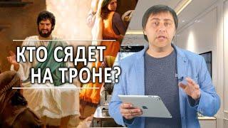 #247 Кто сядет на троне? - Алексей Осокин - Библия 365