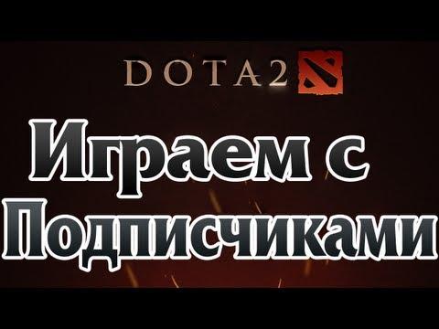 видео: dota 2 - Игра с Подписчиками