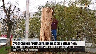 Суворовские гренадеры на въезде в Тирасполь