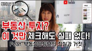 부동산 투자? 이 것만 체크해도 실패 없다! Feat.…
