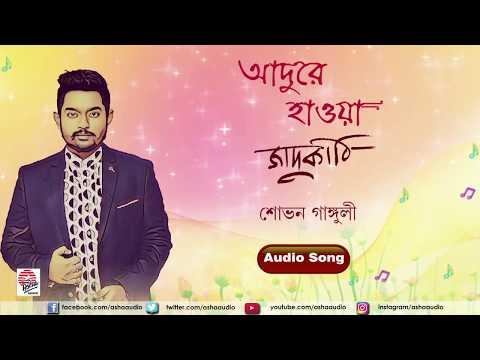 Adure Haowa | Audio Song | Shovan Ganguly | Jaadukathi