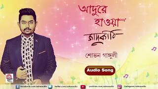 Download Adure Haowa | Audio Song | Shovan Ganguly | Jaadukathi MP3 song and Music Video
