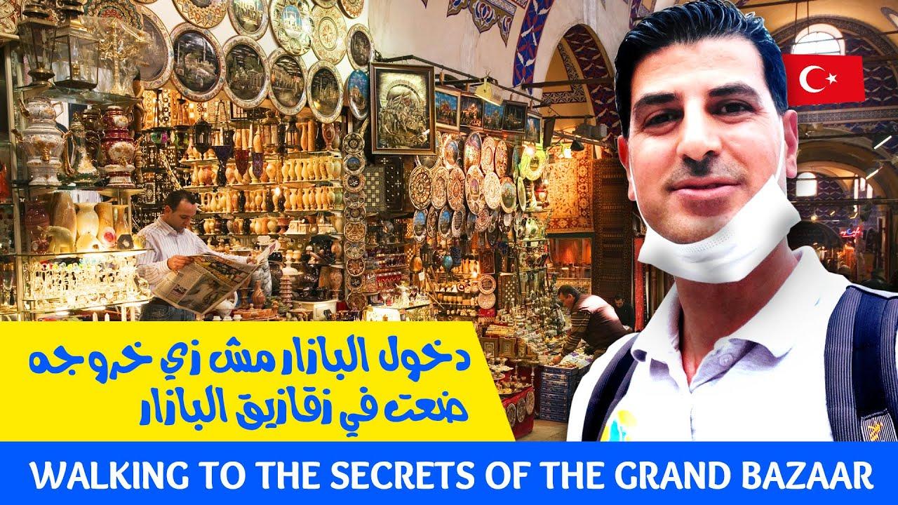 Grand Bazaar Istanbul Turkey البازار الكبير في اسطنبول تركيا