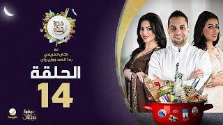 برنامج سفرة وسفرة مع الشيف راكان العريفي - الحلقة 14