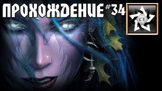 Warcraft 3: Reign of Chaos Прохождение ★ Сумерки богов ★ #34(Warcraft III: Reign of Chaos — культовая компьютерная игра в жанре стратегии в реальном времени. В отличие от предыдущи..., 2015-07-12T13:40:05.000Z)