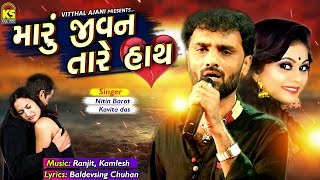 Maru Jivan Tare Hath Ⅱ Nitin Barot - Kavita Das Ⅱ Latest Sad Song 2019